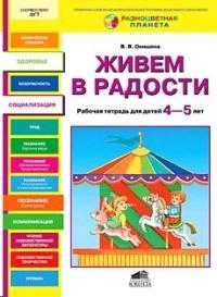 Живем в радости. Рабочая тетрадь для детей 4-5 лет